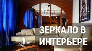 видео ЗЕРКАЛО В ИНТЕРЬЕРЕ