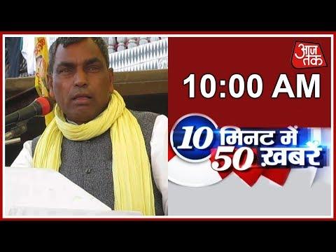 10 Minutes 50 Khabrein | Yogi Govt Minister O.P. Rajbhar Criticises BJP; Says Party Ingnoring Poor