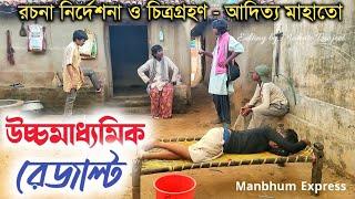 #madhyamik result#higher secondary result