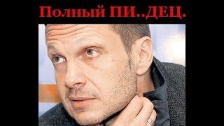 Владимир Соловьев вне эфира, прозревший человек вправляющий мозг ватной коллеге.
