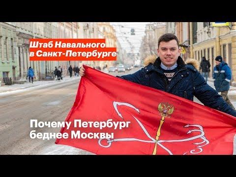 Почему Петербург беднее Москвы
