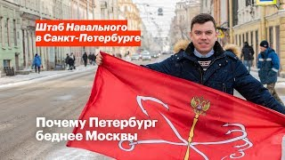Смотреть видео Почему Петербург беднее Москвы онлайн