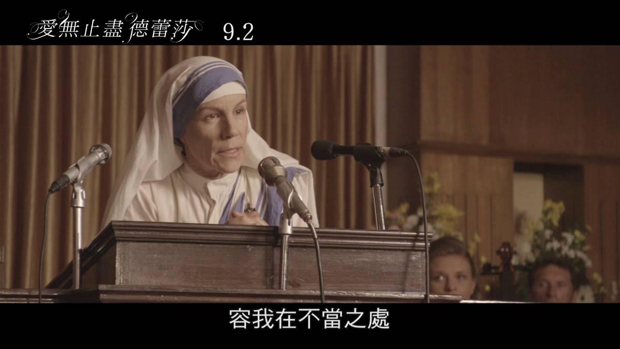 威視電影【愛無止盡德蕾莎】電影搶先看:和平為懷篇 (9/2 見證愛的力量) - YouTube