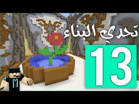 تحدي البناء: الوردة السحرية !! | Build Battle #13