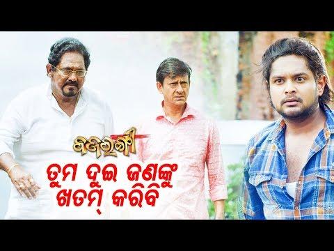 Best Action Scene - Tama DuijanaNku Khatam Karibi | New Odia Film - Bajrangi
