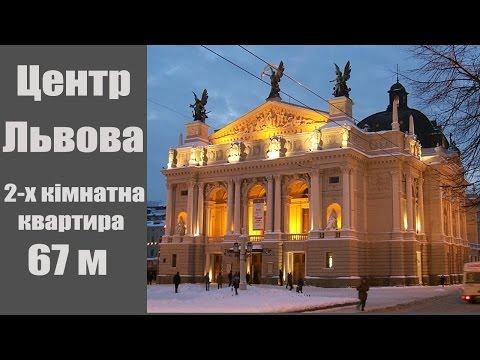 Как не надо искать квартиру во Львове
