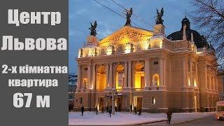видео продажа квартир во Львове