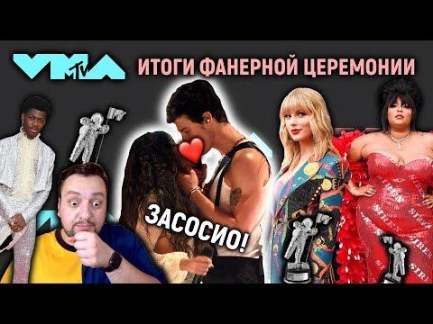 MTV VMA 2019: ЗАСОС на сцене, ФАНЕРА, ИТОГИ церемонии! (ПОЛНЫЙ РАЗБОР)