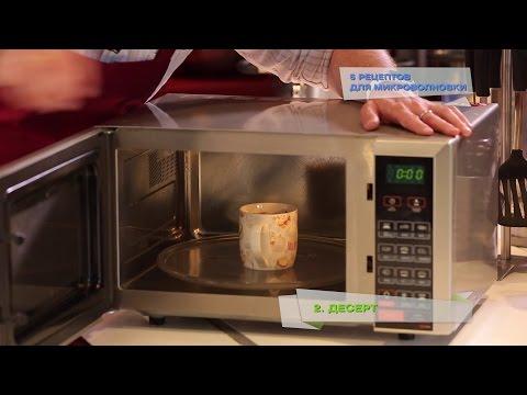 5 рецептов для микроволновки