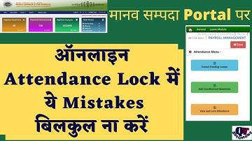 Manav Sampada Par Attendance Kaise Feed Kare | Manav Sampada Online Attendance Kaise Feed Kare?