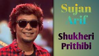 sukheri prithibi - ayub bachchu covered by Sujan Arif with N0ngor - Rana