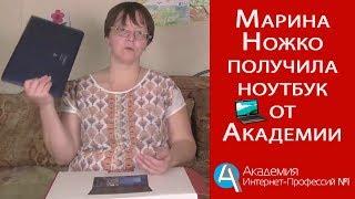 Марина Ножко. Как стать специалистом по рекламе в Академии Интернет Профессий и выиграть ноутбук.