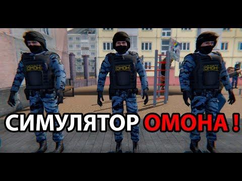 Симулятор ОМОНА ! ( OMON Simulator )