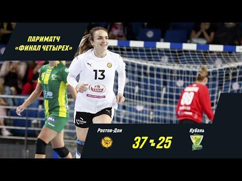«Ростов-Дон» – «Кубань» | Париматч «Финал четырех»