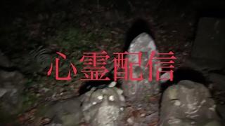 心霊スポット配信(コックリさん有ります!)