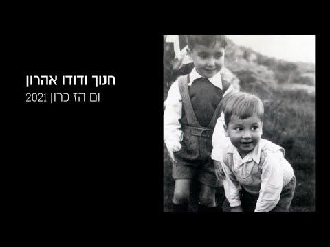 """גבעת חיים איחוד, לזכרם של חנוך ודודו אהרון יום הזיכרון תשפ""""א 2021"""