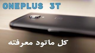فتح علبه ومراجعة OnePlus 3T التيربو (T) للـ OnePlus 3