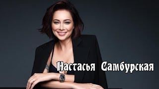 Настасья Самбурская – опять новый скандал с ее любовником