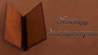 Обложка для паспорта. Passport cover.(В этом видео покажу как я делал первую обложку для паспорта. Партнёрка youtube http://join.air.io/Kastil03 Партнёрка для..., 2014-12-21T09:00:05.000Z)