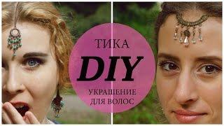DIY: Как сделать ТИКУ? Украшение для волос своими руками.