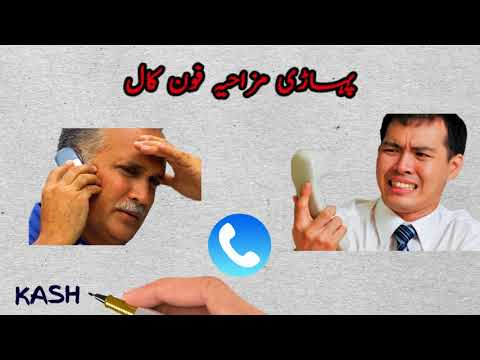 phone call in paharhi || Kashmir Book ||