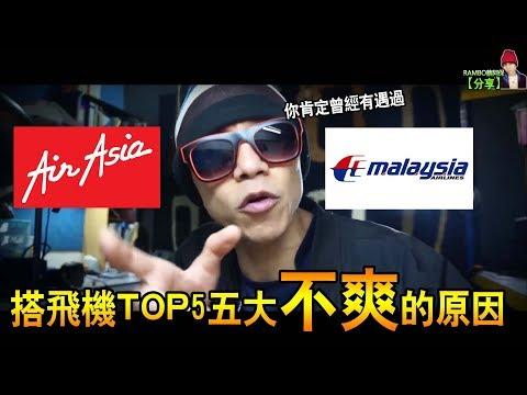 【TOP 5 搭飛機不爽的五大原因】AirAsia  Malaysia Airline 馬來西亞航空 亞航