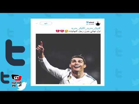 #ريال_مدريد_اتلتيكو_مدريد يتصدر تويتر ومغرد:«اول نهائي بدون رجل النهائيات???»  - 21:22-2018 / 8 / 15