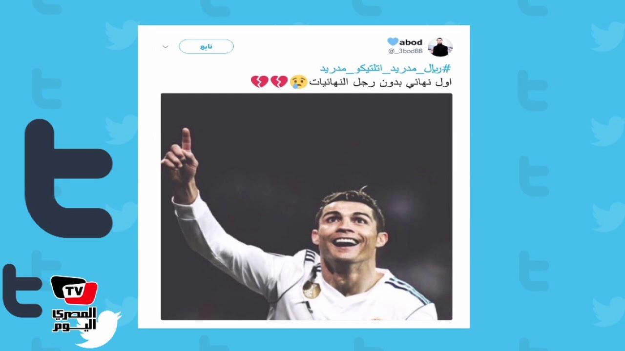 المصري اليوم:#ريال_مدريد_اتلتيكو_مدريد يتصدر تويتر ومغرد:«اول نهائي بدون رجل النهائيات»