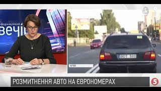 Ніна Южаніна: Все про нові правила розмитнення авто на єврономерах | Інфовечір - 12.12.2018
