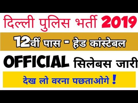 Delhi Police Head Constable Syllabus 2019