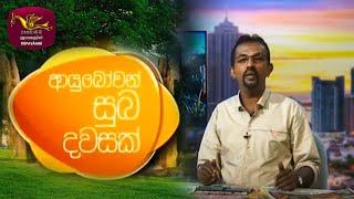 Ayubowan Subha Dawasak | 2021-02-05 | Rupavahini Thumbnail