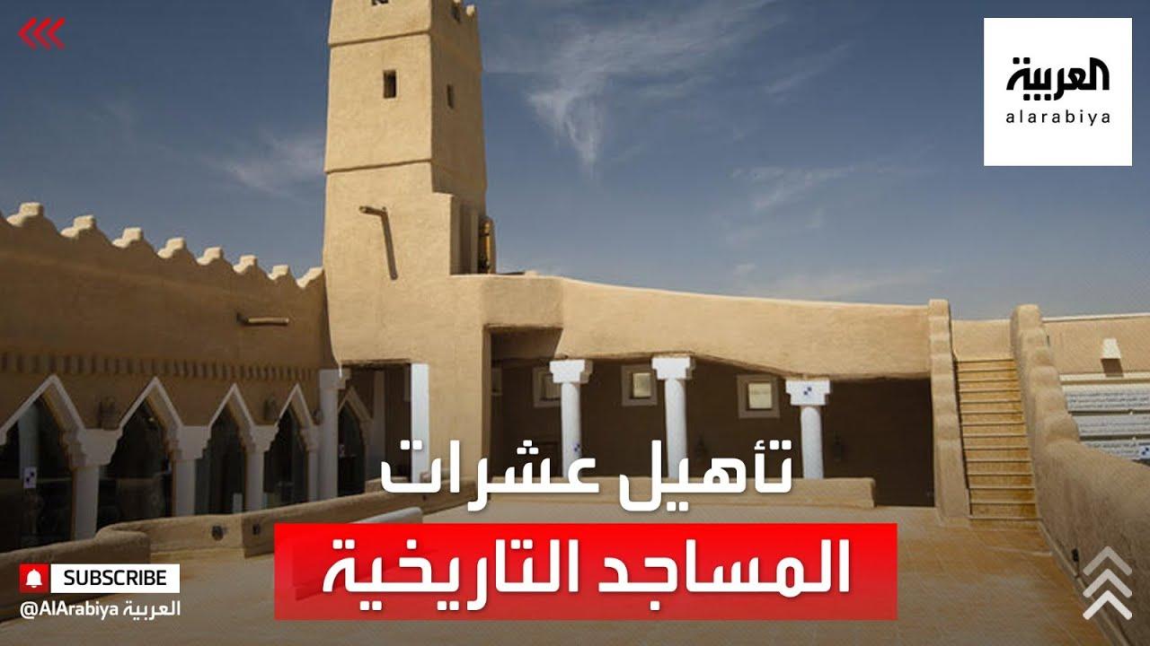 نشرة الرابعة | أكثر من 30 مسجدا تاريخيا يتم إعادة تأهيلها في السعودية  - نشر قبل 2 ساعة
