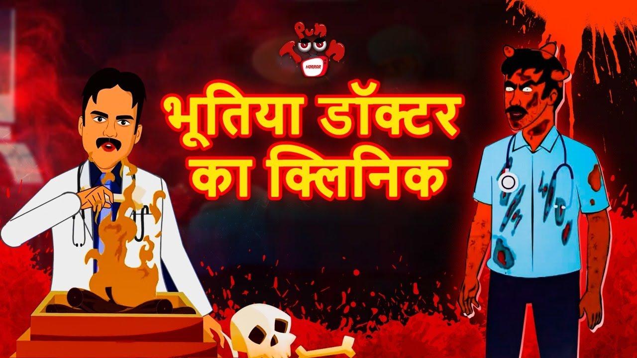 भूतिया डॉक्टर का क्लिनिक | Hindi Horror Stories | Hindi Kahaniya | Horror Cartoon | Spooky Stories