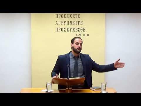 22.01.2020 - Μιχαίας Κεφ 6:6-8 - Γιώργος Δαμιανάκης