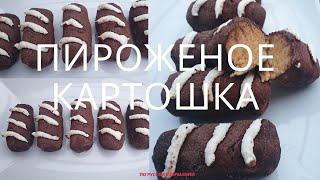 пироженое картошка Рецепт из детства