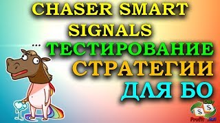 CHASER SMART SIGNALS ТЕСТ СТРАТЕГИИ ДЛЯ БИНАРНЫХ ОПЦИОНОВ BINOMO/ OLYMP TRADE/ POCKET OPTION/ FINMAX
