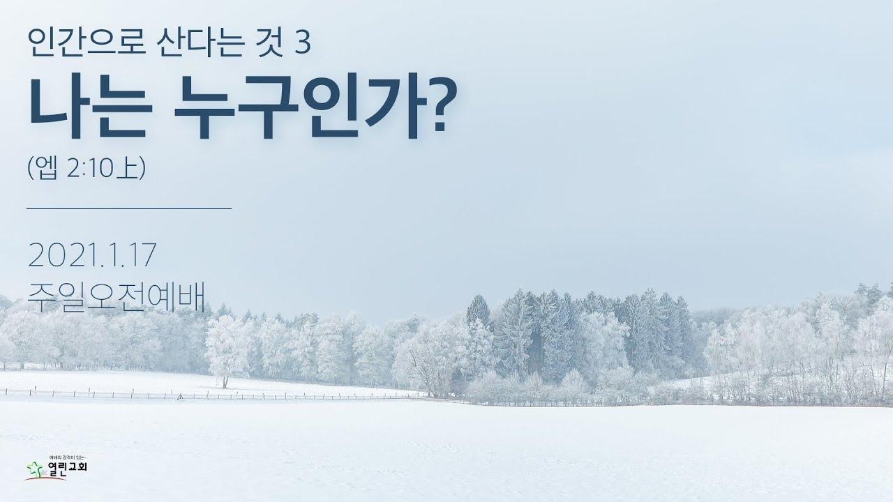 3. 나는 누구인가? (엡 2:10) | 열린교회 | 김남준 목사 | 자막설교