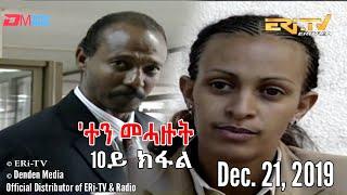 ERi-TV Drama Series ዳግማ: 'ተን መሓዙት (10ይ ክፋል) - eten meHazut (Part 10), Dec. 21, 2019