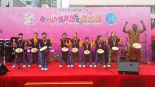 奔fun競技跑暨嘉年華 - 非洲鼓表演(黃大仙天主教小學)