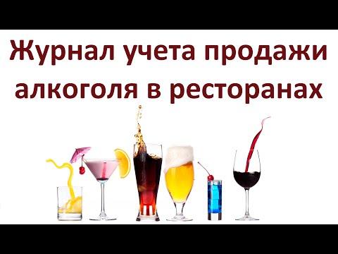 ЕГАИС - Журнал учета продаж алкоголя.  Особенности в общепите.