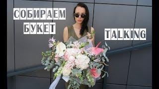 СОБИРАЕМ БОЛЬШОЙ БУКЕТ // Разговорное