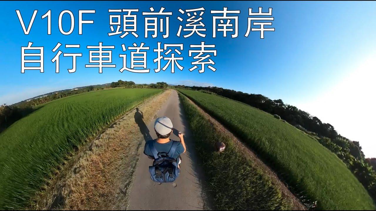 Mowd vlog ep.5 | V10F 頭前溪南岸自行車道探索 | 20201001