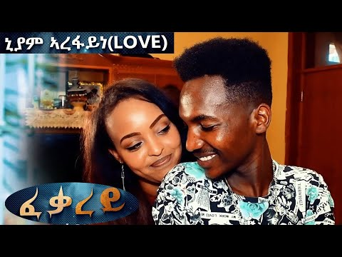 #MahdernaEntertainment New Eritrean Music 2020 FEQAREY By NIYAM AREFAINE  ፈቃረይ   ቪድዮ ክሊፕ