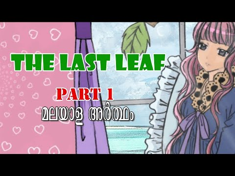 last leaf story in hindi