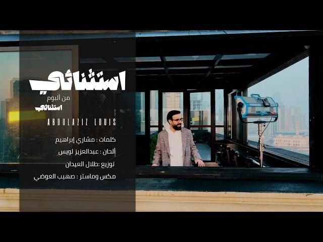 عبدالعزيز لويس - استثنائي  ( فيديو كليب حصري ) | من ألبوم استثنائي 2021