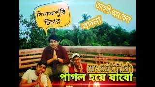 পাগল হয়ে যাবো । PAGOL HOYE ZABO। DINAJPURIYA TEACHER। New bangla funny video। MR.CATFISH