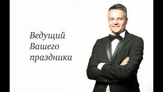 Ведущий вашего праздника Алекс Селихов. Свадьба Федора и Даши