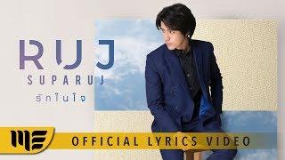 รักในใจ  - รุจ ศุภรุจ [Official Lyrics Video]