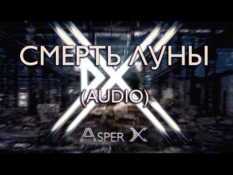 Asper X - Смерть луны (Audio)