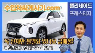 팰리세이드 SUV 가솔린 프레스티지 신차급중고차 무한최…